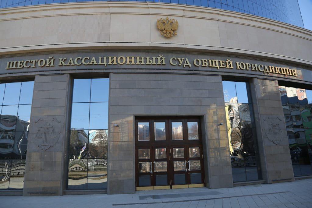 Шестой кассационный суд