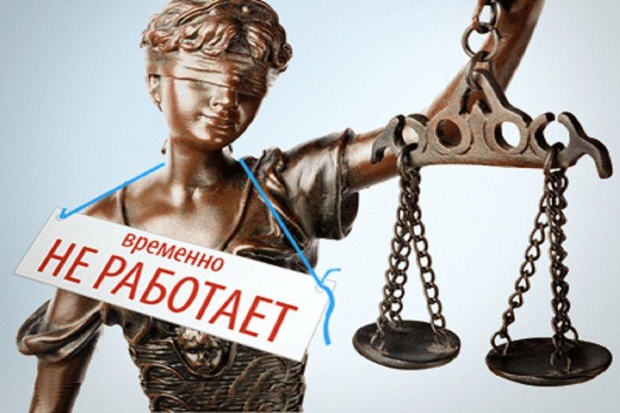Несправедливость закона