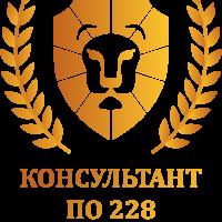 Консультант по 228 золотой